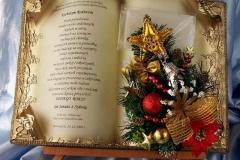 Boze Narodzenie 26