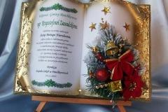 Boze Narodzenie 29